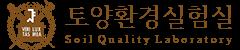서울대학교 토양환경실험실 Logo