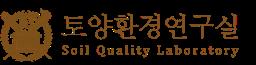 서울대학교 토양환경연구실 Logo